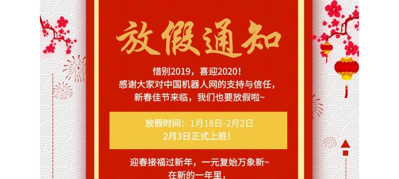 中国机器人网服务暂停和开始时间通知