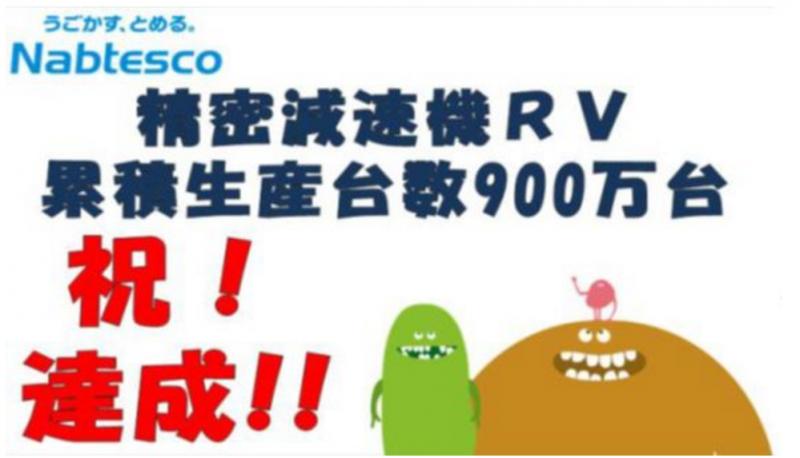 祝贺津工厂累计生产900万台精密减速机RV