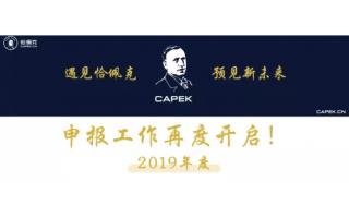 第六届恰佩克奖项申报通道开启!