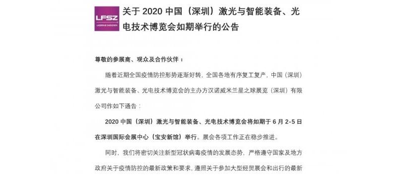 LASERFAIR SHENZHEN 2020 如期举办通知