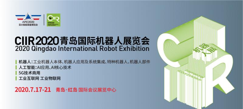 行业大洗牌?青岛国际机器人展览会同您抢占先机!