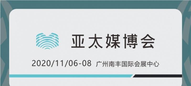 亚太媒博会助推广州打造直播电商之都