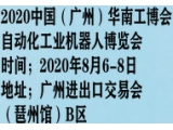2020中国(广州)国际自动化工业机器人产业展览会