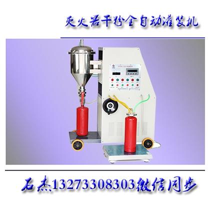 干粉灭火器灌充机器设备