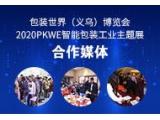 包装世界(义乌)博览会 2020PKWE智能包装工业主题展