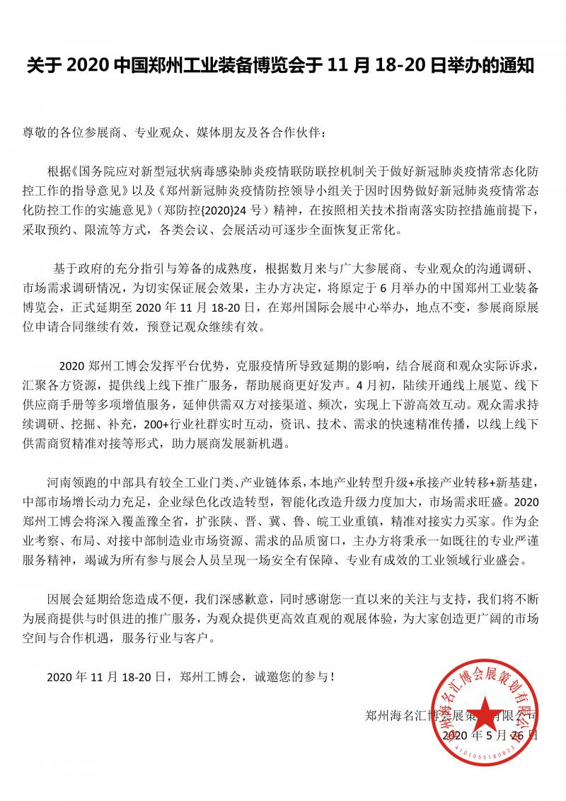 2020考察、布局、对接中部制造业市场资源尽在11月郑州工博会!