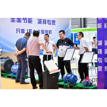2020年第二十届上海电机展览会(11月份举办)