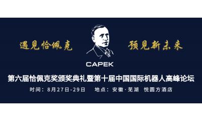 【报名开启】第六届恰佩克奖颁奖典礼将于8.28在芜湖盛大举行