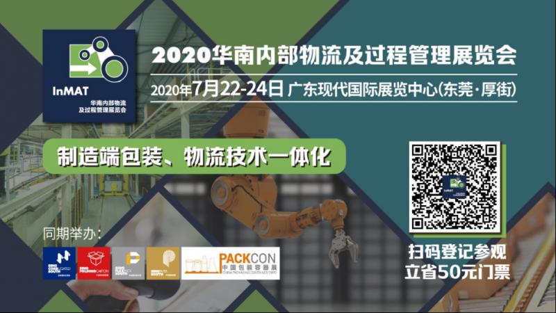 智能物流仓储及智能化工厂解决方案,尽在7月东莞,华南国际瓦楞展!