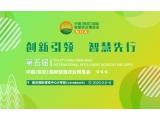 2020年第五届中国(南京)国际智慧农业博览会