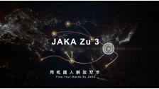 JAKA Zu 3 节卡小助协作机器人