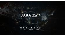 JAKA Zu 7 节卡小助协作机器人