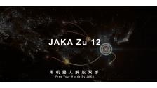 JAKA Zu 12 节卡小助协作机器人
