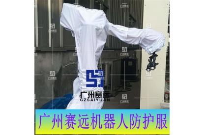 机器人防护服