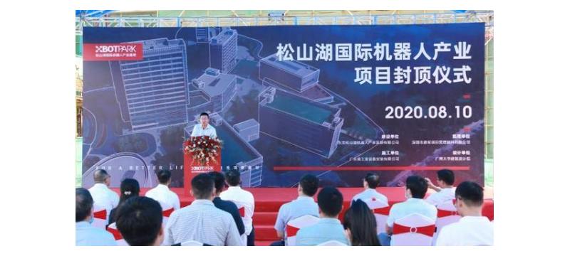 广东东莞打造世界级机器人产业园区