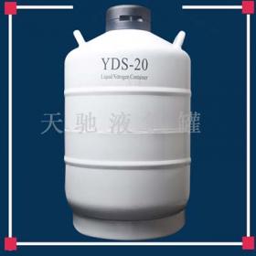 乌兰浩特天驰低温20升液氮罐锁盖厂家直销