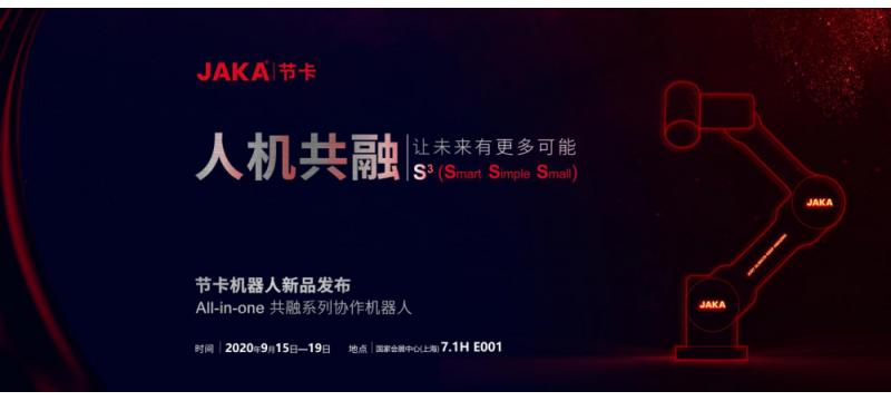 勇立潮头,节卡机器人将携多款新品亮相2020上海工博会!