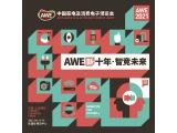 2021中国家电及消费电子博览会-AWE上海