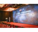 2020华东最具影响力人工智能大会12月闪耀上海滩