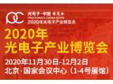 2020年第十二届光电子产业博览会