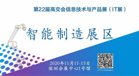 深圳高交会,看疫情后的智能制造崛起!