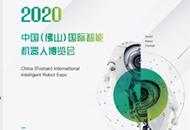 2020中国(佛山)国际智能机器人博览会