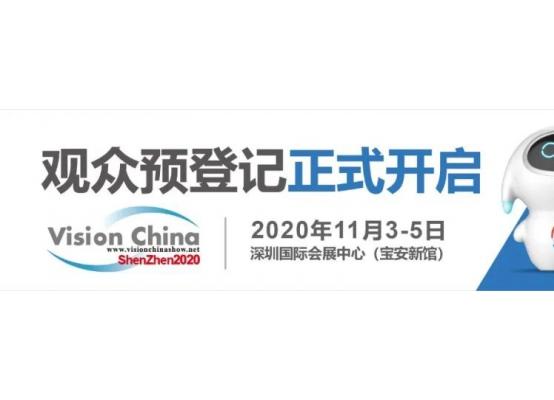 VisionChina(深圳)研讨会会议日程重磅首发!