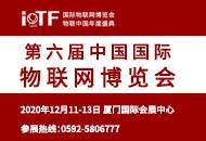 2020厦门国际人工智能博览会