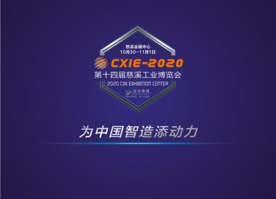 第十四届慈溪工业博览会将于10月30日-11月1日盛大开幕