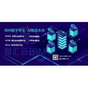 BIM咨询服务内容~智汇云与您共谋发展