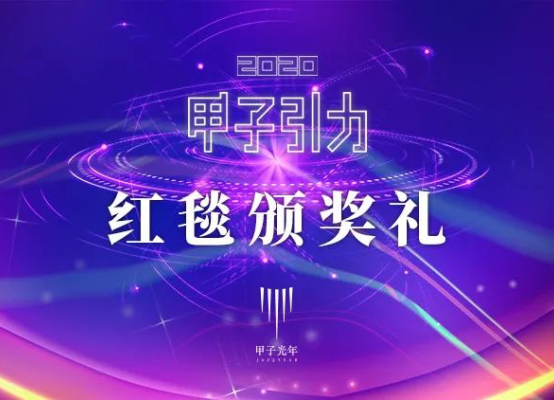 """榜单揭晓!2020年""""甲子20""""与""""科技捕手""""出炉 甲子引力"""