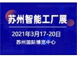 2021苏州工博会