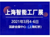 SIA2021第十九届上海智能工厂展
