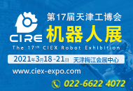 天津工博会——机器人展