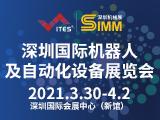 ITES深圳工业制造技术及设备展览会(第22届SIMM深圳机械展)