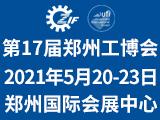 2021年第17届中国郑州工业装备博览会邀请函