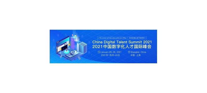 2021中国数字化人才国际峰会将于上海召开