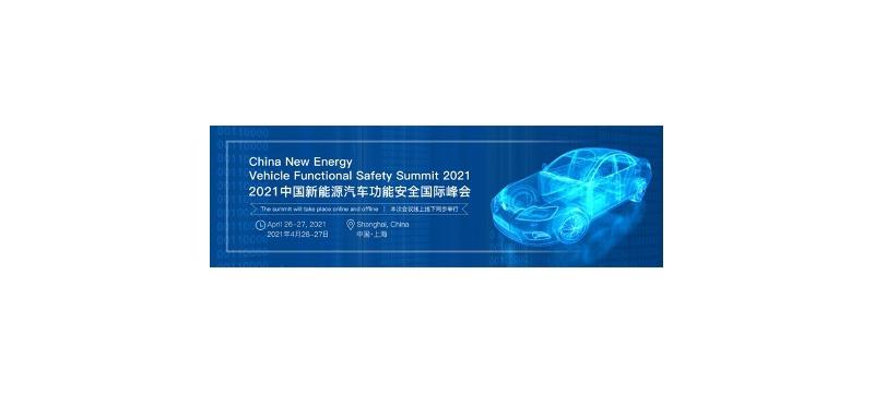 2021中国新能源汽车功能安全国际峰会将于上海召开