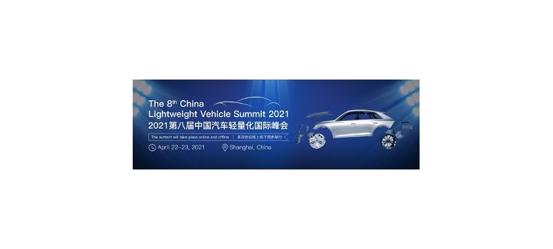 2021第八届中国汽车轻量化国际峰会将于上海召开