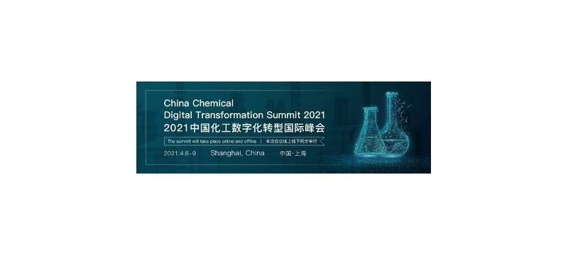 2021中国化工数字化转型国际峰会将于上海召开