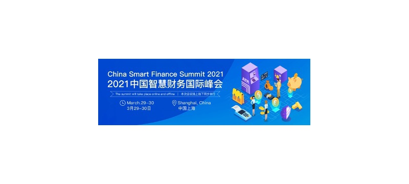 2021中国智慧财务国际峰会将于上海召开