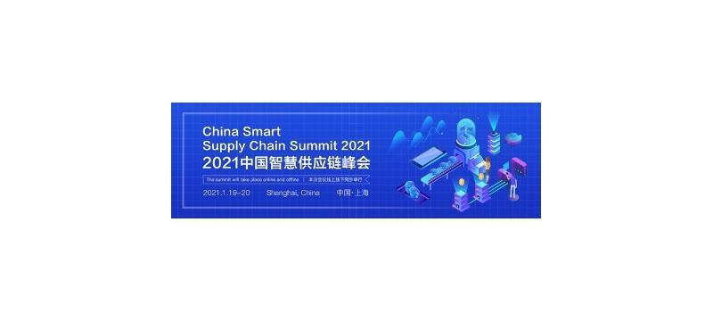 2021中国智慧供应链数字化峰会将于上海召开