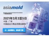 asiamold(广州国际模具展览会邀请函)