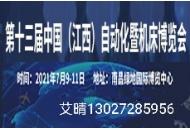 第十三届中国(江西)激光加工暨机器人博览会
