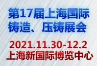 2021第十七届上海国际铸造、铸件展览会