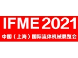 2021中国(上海)国际流体机械展览会