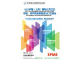 2021上海防疫消毒机器人展览会-防疫测温机器人展