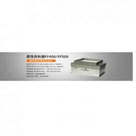 视觉振盘 深圳柔性振动盘FF400柔性供料器