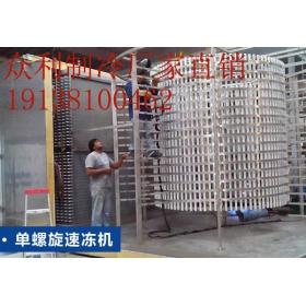 速冻机一般多少钱一台?郑州众利制冷技术工厂直销价格优