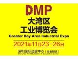 第24届DMP国际模具、金属加工、塑胶及包装展览会